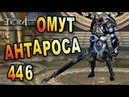 Tera online Омут Антароса 446