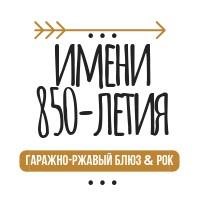 Логотип ...имени 850-летия... // блюз & рок