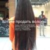 Купим волосы дорого! Звоните:8-800-200-1306