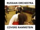 Рамштайн опубликовали этот клип на своём сайте с подписью струн больше, чем в хэви метал группе .