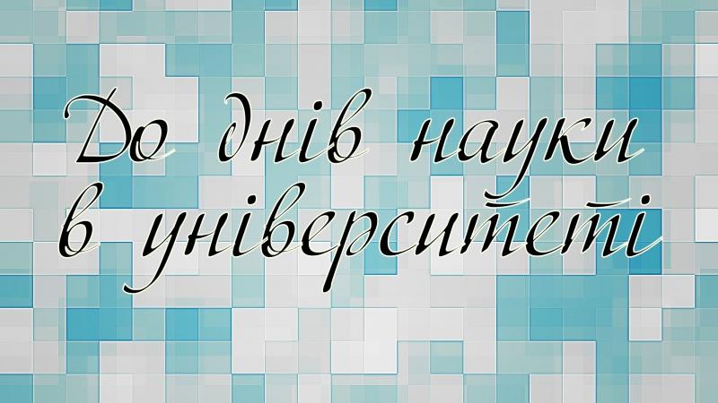 Мандрівний читальнийзал Наукові здобутки.