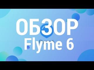 Обзор Flyme 6 - основные новые фишки и возможности ОС Meizu