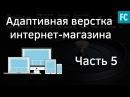 Создание интернет-магазина 5 Рекомендуемые товары. Адаптивная верстка сайта.