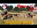 Объявлена война[Arma 3 Iron front | Wog]