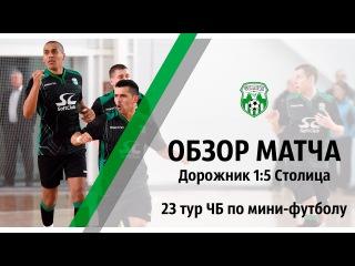 XXVIII Чемпионат, 23 тур, ДОРОЖНИК (Минск) 1:5 СТОЛИЦА (Минск)