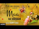Maa Ka Vardaan Nanhi Pari I RAMPY SAAZ I Full Audio Song I T Series Bhakti Sagar