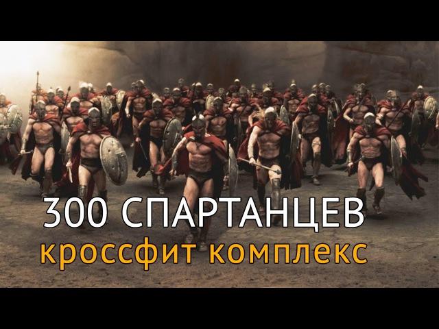 Как развить выносливость - кроссфит 300 Спартанцев