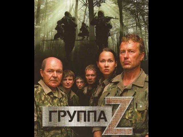 Группа ZETA (Фильм 2, серия 7) (2009) фильм