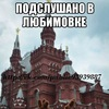 Подслушано в Любимовке