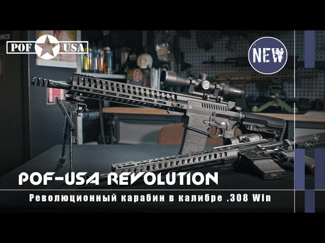 Революционный карабин POF USA Revolution Оружейные новинки