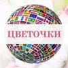 """""""ЦВЕТОЧКИ"""": цветы во Владимире"""