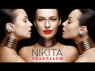 Nikita – Синее Платье