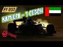 F1 2017 КАРЬЕРА 1 СЕЗОН - АБУ-ДАБИ ГОНКА 44