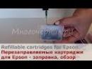 Перезаправляемые картриджи ПЗК для Epson 6 цветов - обзор и заправка