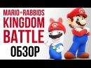 Mario Rabbids: Битва за королевство - Тактическая стратегия для всех! (Обзор/Review)