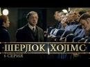 Шерлок Холмс 2013 Сериал в HD 11-12 Серия