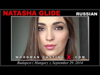 Русская Natasha Glide проходит жесткий анальный кастинг у Вудмана (Woodman Casting, anal)
