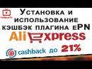 Полезное ePN расширение для Алиэкспресс кэшбэк плагин ePN Cashback Plugin