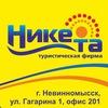 Горящие туры.Невинномысск.Турфирма Нике-ТА