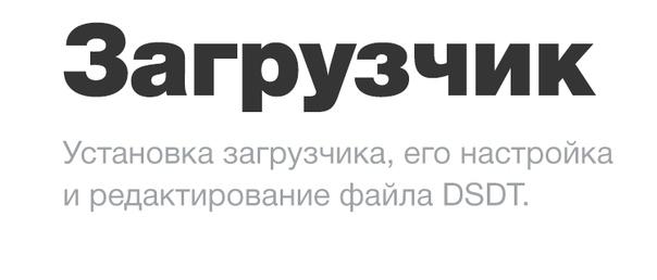 Установка macOS на РС | Hackintosh | ВКонтакте