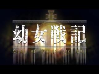 AnimeOpend Youjo Senki 1 OP | Opening (NC) Военная хроника маленькой девочки 1 Опенинг (720p HD)