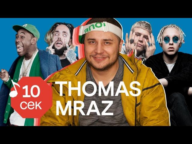 Узнать за 10 секунд THOMAS MRAZ угадывает хиты T Fest Face ATL Oxxxymiron и еще 31 трек