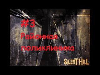 Silent Hill #3 - Районная поликлиника...