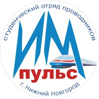"""Логотип Студенческий Отряд Проводников """"ИМпульс"""""""