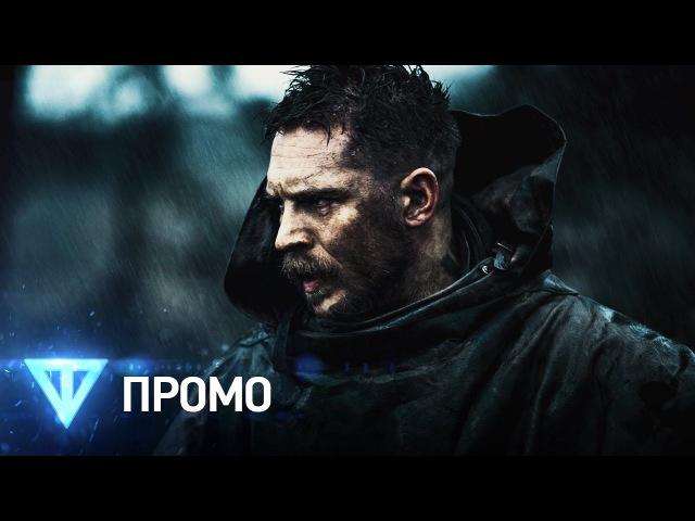 Табу 1 сезон 2 серия Русское промо