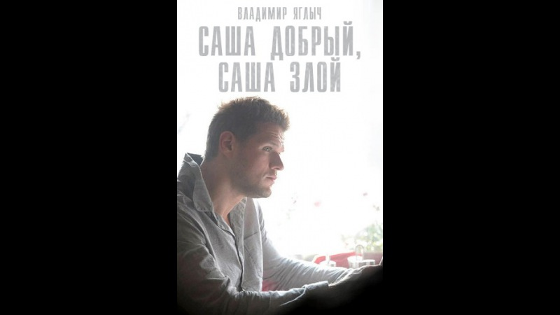 Саша добрый Саша злой Серия 14