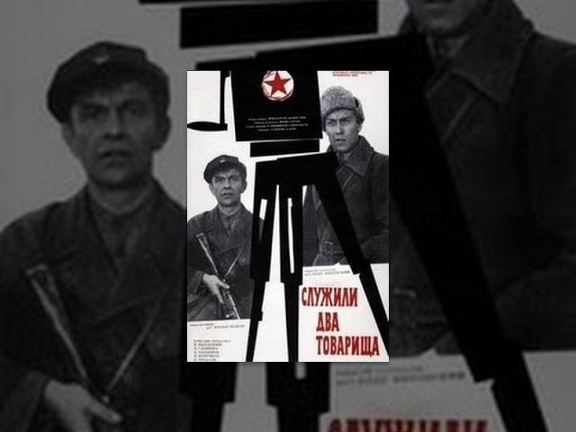 Служили два товарища Two Army Comrades