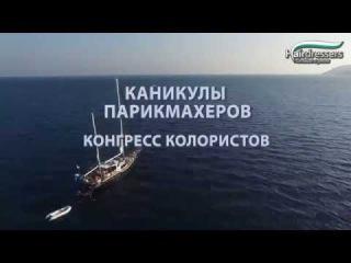 КАНИКУЛЫ ПАРИКМАХЕРОВ Крым 2017 [Видеоотчет]