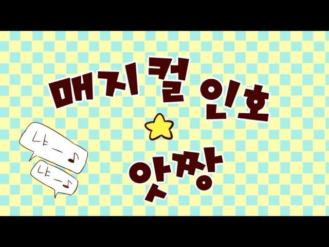 [문스독] 매지컬 ☆ 인호앗짱