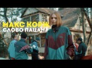 Макс Корж Слово пацана official video