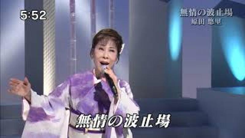 無情の波止場 原田悠里 HD