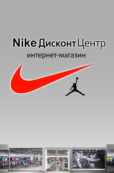 bb0c222781f6 Nike discount   Найк дисконт интернет магазин.РФ   ВКонтакте