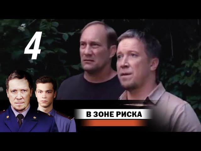 В зоне риска. 4 серия (2012) Детектив, криминальный сериал @ Русские сериалы