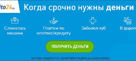 мгновенный займ на карту новосибирск