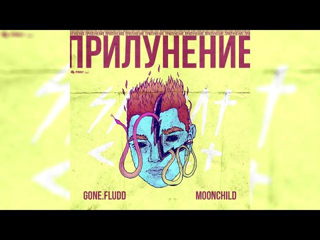 GONE.Fludd - Мой Дилер - Инопланетянин