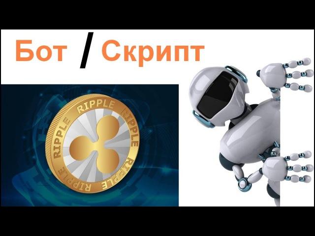 Бот для FreeRipple.com Скрипт CoinFaucet.io – для Рефералов | Бесплатная криптовалюта Ripple краны