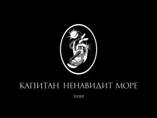 ЭПИЗОД #11 // КАПИТАН НЕНАВИДИТ МОРЕ // ТИЗЕР