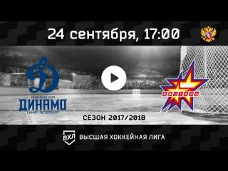 """""""Динамо"""" СПб - """"Ижсталь"""" Ижевск"""