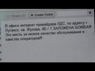 В Луганске выявлен интернет террорист, действующий по заданию украинских спецслужб