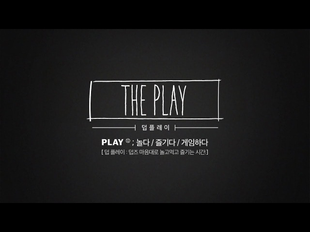 [덥:플레이(THE PLAY)] EP.1 Children's Day SP - 상연51452;학년(SANGYEONJUHAKNYEON)