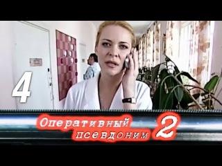 Оперативный псевдоним 2 сезон: Код возвращения 4 серия (2005)
