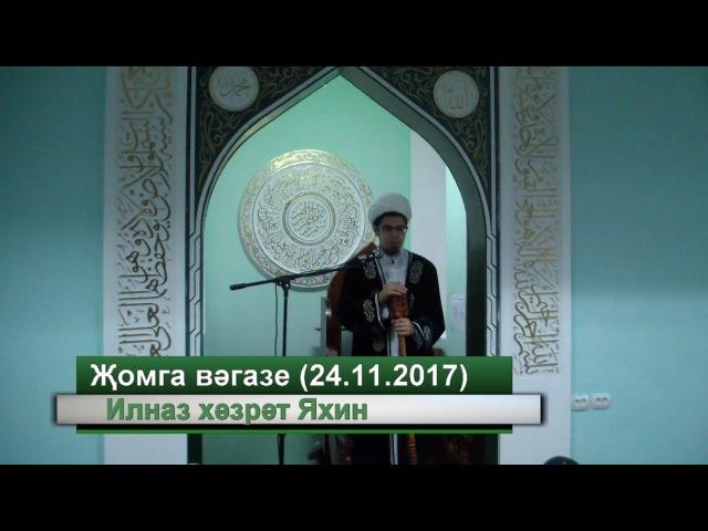 Ихлас мәчетендә җомга вәгазе 24 11 2017 Имам хатыйб Илназ хәзрәт Яхин
