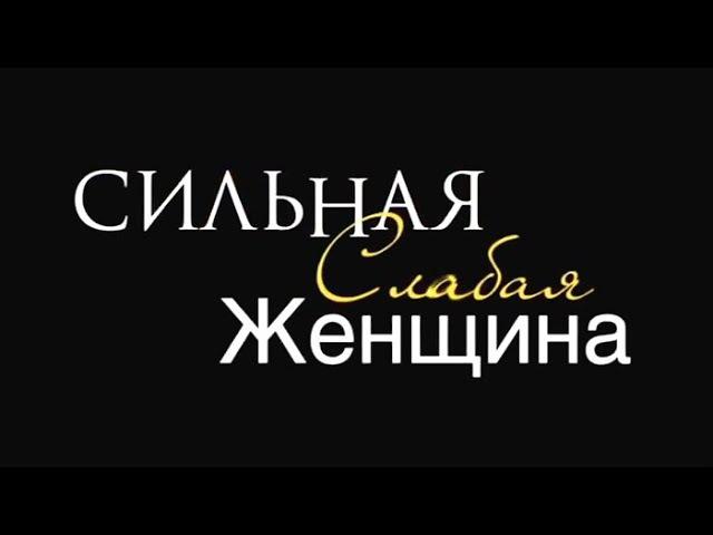 Сильная слабая женщина Мелодрама 2010 Фильм @ Русские сериалы