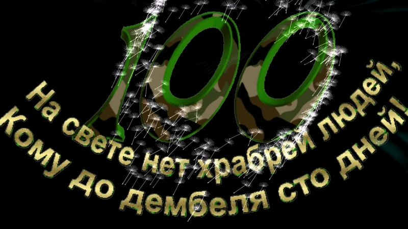 100 дней до приказа открытки