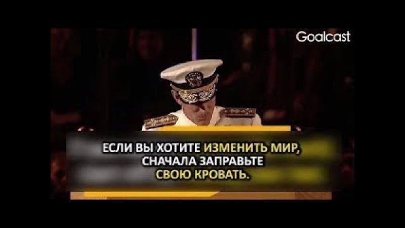 Адмирал Уильям МакРейвен Изменить мир Русские субтитры мотивирующее видео