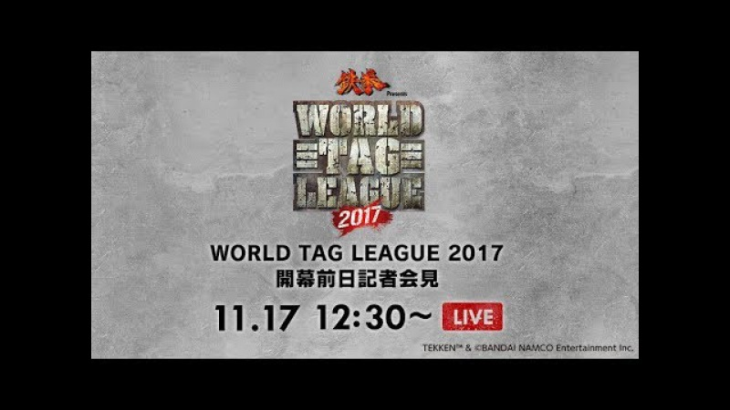 Live Press Conference WORLD TAG LEAGUE 2017 Entrants WORLD TAG LEAGUE 2017開幕前日記者会見